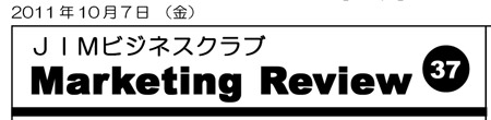JIMビジネスクラブ Marketing Review No.37